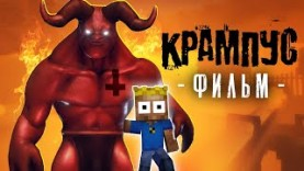 КРАМПУС – МАЙНКРАФТ ФИЛЬМ (ЦЕЛИКОМ)