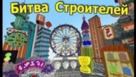 """БИТВА СТРОИТЕЛЕЙ С ПРИЗАМИ! """"ТИЗЕР"""""""