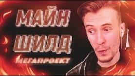 МАЙНШИЛД – НОВЫЙ СТРИМЕР)) | СНОВА ЛОМАЕМ МАЙНКРАФТ!