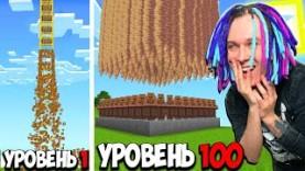 100 САМЫХ КАЙФОВЫХ ПОСТРОЕК В ИГРЕ МАЙНКРАФТ