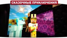 26 Адская крепость и Дети Железных Голлемов!! – Сказочные приключения (Minecraft Let's Play)