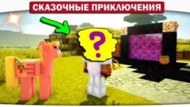 24 Огромный портал в Ад!! Таинственная маска ВОЖДЯ – Сказочные приключения (Minecraft Let's Play)