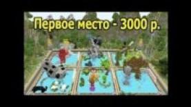 АНОНС – БИТВА СТРОИТЕЛЕЙ №3 С ПРИЗОМ 3000 РУБЛЕЙ!