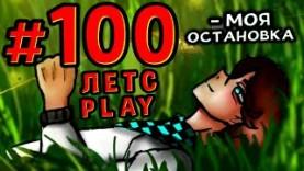 LP. #ПРОБУЖДЕНИЕ № 100 УНИКАЛЬНОЕ ЯВЛЕНИЕ • МАЙНКРАФТ