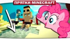 Прятки с поняшками 90 – Пляжная вечеринка (мужик обоссался) (My Little Pony Minecraft)