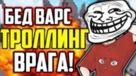 ЗАТРОЛЛИЛ ПРОТИВНИКА И ПОБЕДИЛ! – МАЙНКРАФТ БЕД ВАРС