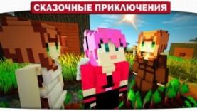 27 Нападение на деревню ДЕВУШЕК (друг Кактус) – Сказочные приключения (Minecraft Let's Play)