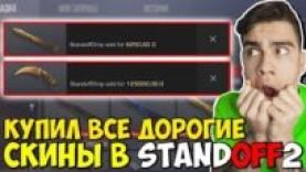 КУПИЛ САМЫЕ ДОРОГИЕ СКИНЫ И ДАРЮ АККАУНТ В STANDOFF 2!