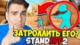 ШКОЛЬНИК ВЕТЕРАН С AWM ПРОТИВ КОВИ В STANDOFF 2!