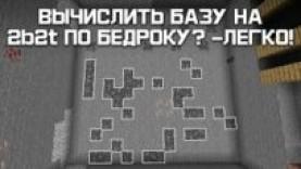 ВЫЧИСЛЕНИЕ БАЗЫ ЮТУБЕРА ПО БЕДРОКУ НА 2B2T № 12