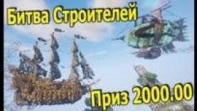 БИТВА СТРОИТЕЛЕЙ ЗА 2000.00 РУБЛЕЙ! 12 ЧЕЛОВЕК – 1 ПОБЕДИТЕЛЬ!