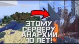 ЗАШЁЛ НА СЕРВЕР АНАРХИИ, КОТОРОМУ 10 ЛЕТ!