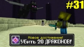 МАЙНКРАФТ ХАРДКОР, НО С ТЫСЯЧЕЙ ДОСТИЖЕНИЙ! (№ 31) HARDCORE WITH 1000 ADVANCEMENTS ЛОЛОТРЕК
