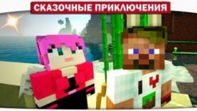 28 Поиски портала в Край (Страж портала) – Сказочные приключения (Minecraft Let's Play)