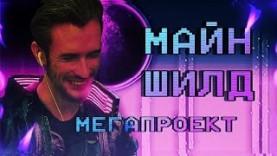МАЙНШИЛД – ФИНАЛ БАЗЫ (ДЕНЬ 1) +МАРАФОН АНИМЕХИ
