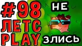 LP. #ПРОБУЖДЕНИЕ № 98 МОЙ ГЛАВНЫЙ ХЕЙТЕР • МАЙНКРАФТ