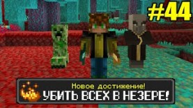 МАЙНКРАФТ ХАРДКОР, НО С ТЫСЯЧЕЙ ДОСТИЖЕНИЙ! (№ 44) HARDCORE WITH 1000 ADVANCEMENTS ЛОЛОТРЕК