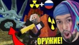 НАШЕЛ СКЛАД ЯДЕРНОГО ОРУЖИЯ В РОССИИ! МАЙНКРАФТ ЗОМБИ АПОКАЛИПСИС В РОССИИ