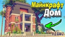 ФАНАТ ПОПРОСИЛ ПОСТРОИТЬ ЕМУ ДОМ В МАЙНКРАФТЕ