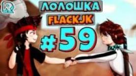 МИР ЕДИНОРОГОВ + FLACKJK • РАНДОМНЫЕ ПРИКЛЮЧЕНИЯ № 59