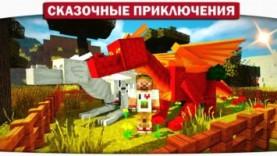 МОЯ МАЛЕНЬКАЯ ФЕРМА ДРАКОНОВ МАЙНКРАФТ – 30 v2. – Сказочные приключения (Minecraft Let's Play)