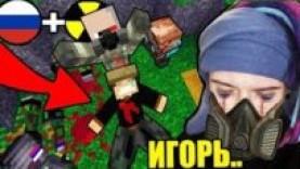 МОЕГО ДРУГА БОЛЬШЕ НЕТ… ЗОМБИ АПОКАЛИПСИС В РОССИИ МАЙНКРАФТ СЕРИАЛ