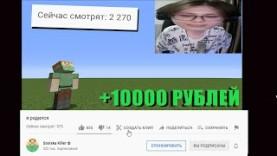 УВЕЛИЧЬ ОНЛАЙН НА СТРИМЕ В X4 ЗРИТЕЛЕЙ – ЧЕЛЛЕНДЖ 10000 РУБЛЕЙ
