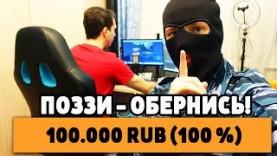 ЗАБРАЛСЯ К СТРИМЕРУ ДОМОЙ И ЗАДОНАТИЛ 100.000 РУБЛЕЙ! ТРОЛЛИНГ ДОНАТАМИ В МАЙНКРАФТ!