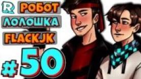 Я АНДРОИД! + FLACKJK • РАНДОМНЫЕ ПРИКЛЮЧЕНИЯ № 50