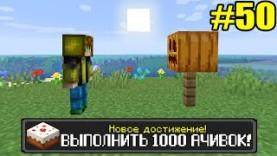 МАЙНКРАФТ ХАРДКОР, НО С ТЫСЯЧЕЙ ДОСТИЖЕНИЙ! (№ 50) HARDCORE WITH 1000 ADVANCEMENTS ЛОЛОТРЕК