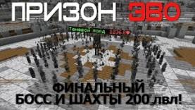 ПРИЗОНЕВО#5 – ФИНАЛЬНЫЙ БОСС: ТЕНЕВОЙ ЛОРД И БЛОКИ С ШАХТ 200ЛВЛ!