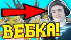 ФЬЮЖКА С ВЕБКОЙ БОМБИТ НА СКАЙ ВАРС В МАЙНКРАФТЕ! – MINECRAFT SKYWARS