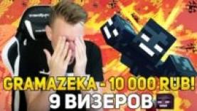 10000 РУБЛЕЙ ДОНАТ = ПРИЗЫВ 9 ВИЗЕРОВ, МАЙНКРАФТ С КОЛЕСОМ ФОРТУНЫ