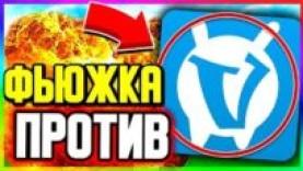 ФЬЮЖКА ПРОТИВ VIMEWORLD! ПВП ДУЭЛИ МАЙНКРАФТ ВАЙМВОРЛД