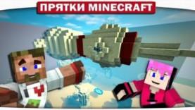 КОСМИЧЕСКОЕ ПУТЕШЕСТВИЕ В МАЙНКРАФТЕ!! – Троллинг Прятки Minecraft 88