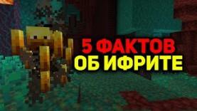 5 ФАКТОВ ОБ ИФРИТЕ – МАЙНКРАФТ