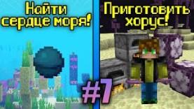 10 ЧЕЛЛЕНДЖЕЙ ЗА 150 МИНУТ! (№ 7) МАЙНКРАФТ