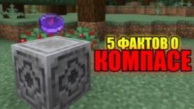 5 ФАКТОВ О КОМПАСЕ – МАЙНКРАФТ