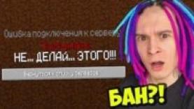 ЗАБАНИЛИ НАВСЕГДА В ИГРЕ МАЙНКРАФТ!