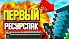 МОЙ ПЕРВЫЙ РЕСУРС-ПАК ДЛЯ ПВП! МАЙНКРАФТ СКАЙ ВАРС