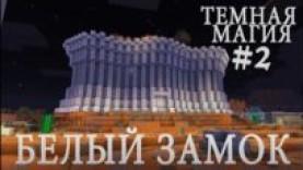 ТЕМНАЯ МАГИЯ № 2 – БЕЛЫЙ ЗАМОК И ДИВАЙН РПГ!