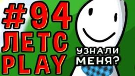 LP. #ПРОБУЖДЕНИЕ № 94 ДНО ИГРЫ РАЗБЛОКИРОВАНО • МАЙНКРАФТ