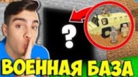 ЗАТРОЛЛИЛ ДВУХ ВОЕННЫХ В МАЙНКРАФТЕ НА ТАНКЕ!