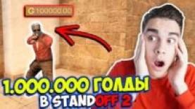 1.000.000 ГОЛДЫ В STANDOFF 2!
