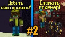 10 ЧЕЛЛЕНДЖЕЙ ЗА 150 МИНУТ! (№ 2) МАЙНКРАФТ