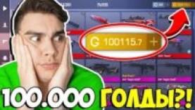 КАК ПОЛУЧИТЬ 100.000 ГОЛДЫ ЗА ДЕНЬ В STANDOFF2 ? ЖЕСТКИЙ БАГ В СТАНДОФФ 2!