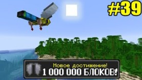 МАЙНКРАФТ ХАРДКОР, НО С ТЫСЯЧЕЙ ДОСТИЖЕНИЙ! (№ 39) HARDCORE WITH 1000 ADVANCEMENTS ЛОЛОТРЕК
