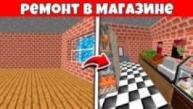 РЕМОНТ МАГАЗИНА В МАЙНКРАФТ | MINECRAFT БИТВА СТРОИТЕЛЕЙ С МОДАМИ! № 3