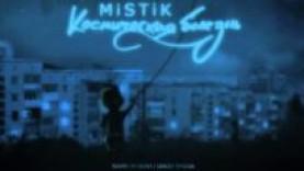 MISTIK – КОСМИЧЕСКАЯ БОЛЕЗНЬ (SOUND BY KEAM) (VERSION 2)