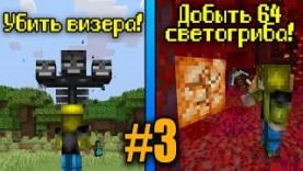 10 ЧЕЛЛЕНДЖЕЙ ЗА 150 МИНУТ! (№ 3) МАЙНКРАФТ